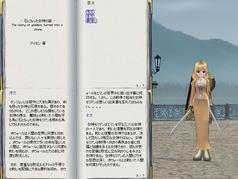 G1-05石になった女神の話-本1