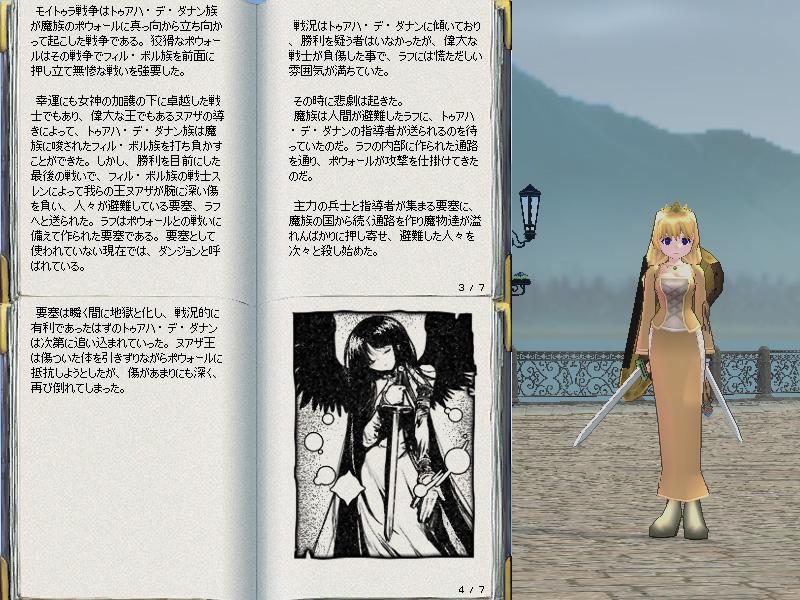 G1-05石になった女神の話-本2