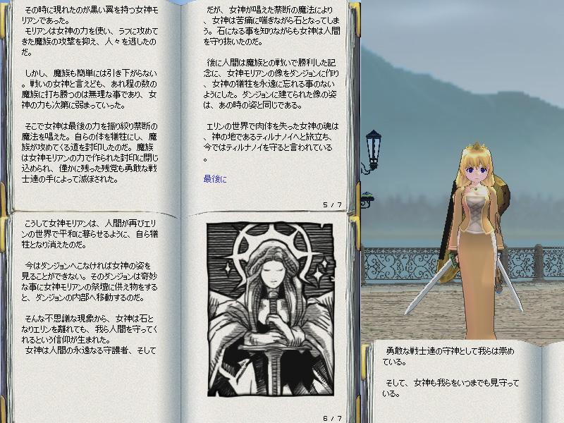 G1-05石になった女神の話-本3