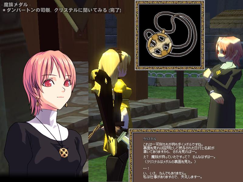 G1-08魔族メダル2