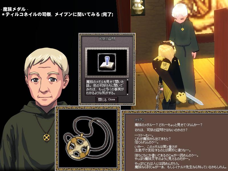 G1-08魔族メダル3