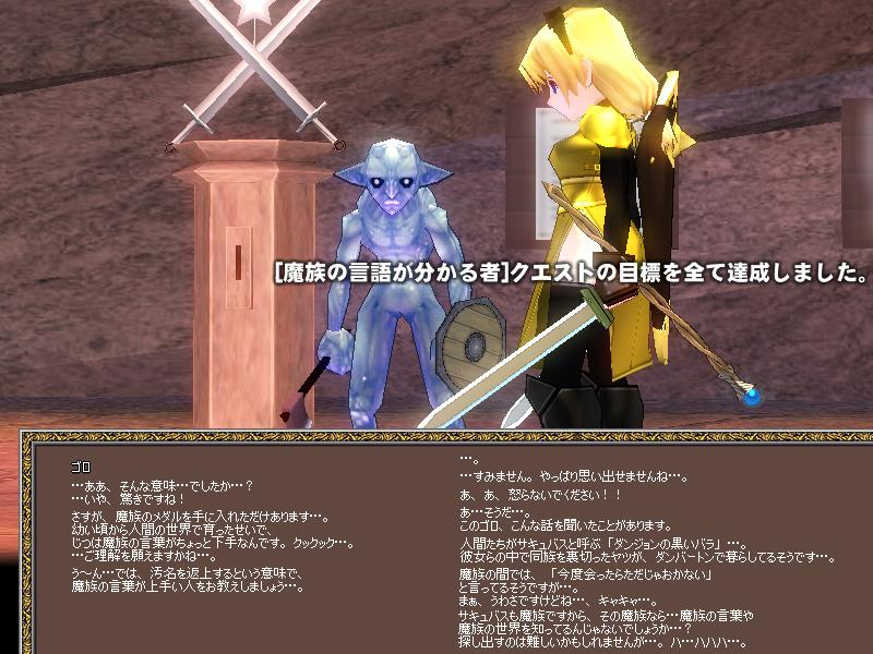 G1-09魔族の言語が分かる者4