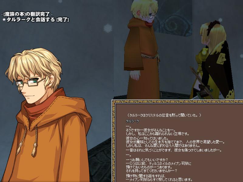 G1-12魔族の本の翻訳完了-2