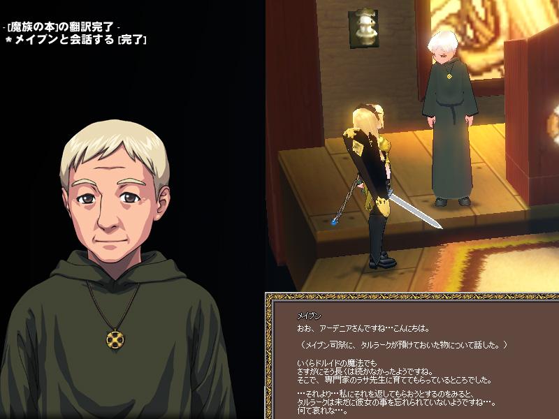 G1-12魔族の本の翻訳完了-3