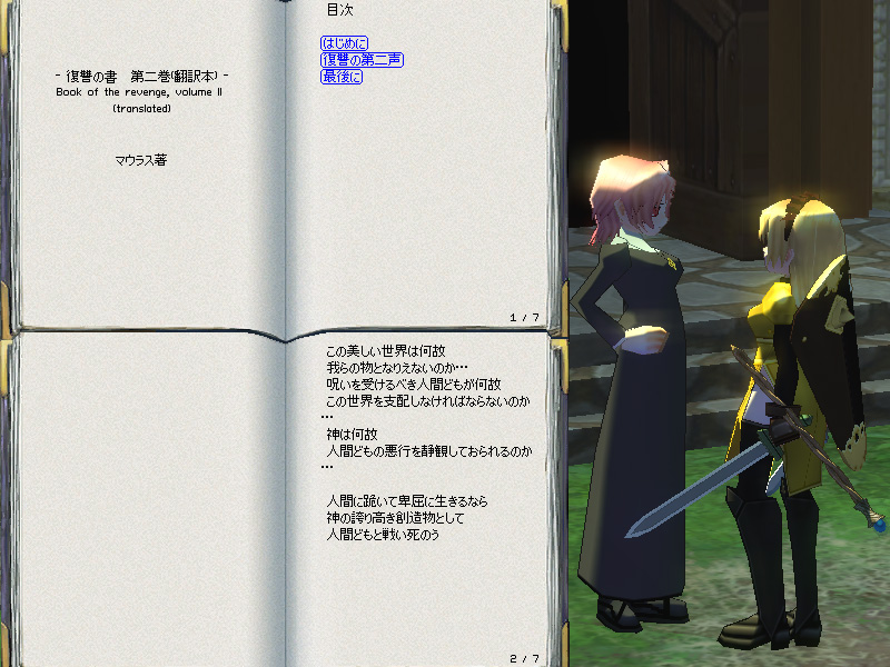 G1-20復讐の書2巻をもらう-02