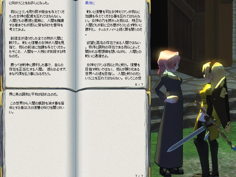 G1-20復讐の書2巻をもらう-04