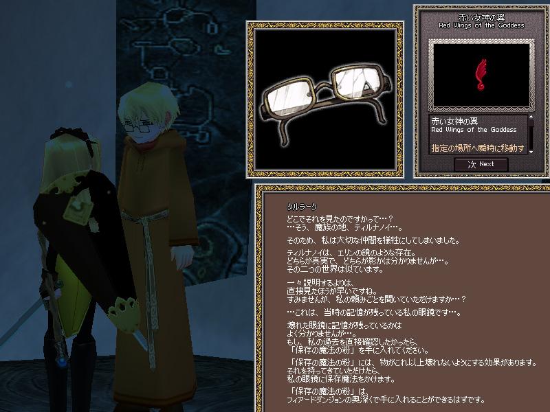 G1-23グラスギブネンの骨-02