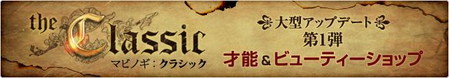 banner_Mabinogi_Classic