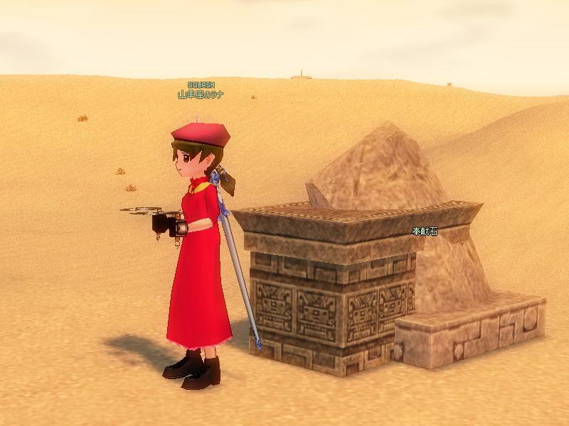 奉献石と宝箱のコラボ
