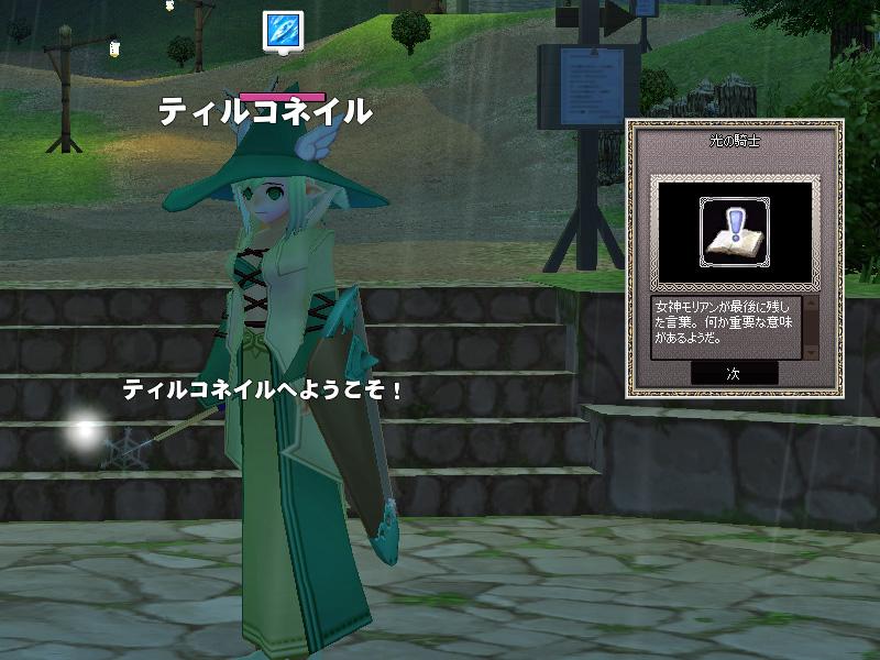 ウッドオウル・女神ダンジョン5
