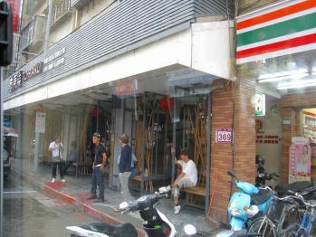 台湾旅行 東樂 TO-RAKU お店外観