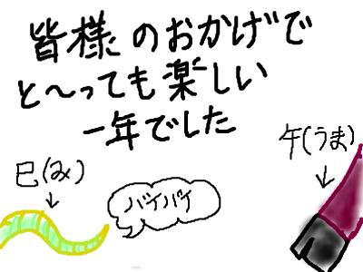 snap_mariyakko_20131225648.jpg