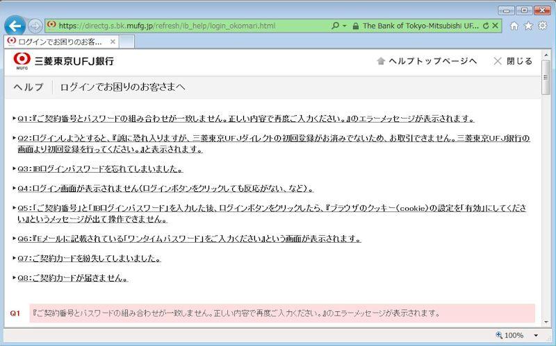 ufj_f09.jpg