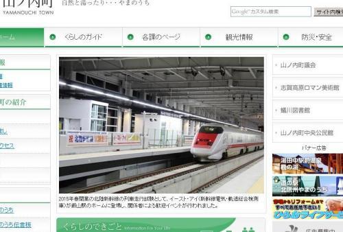 山ノ内町公式サイト(25.12.3)
