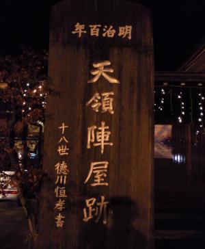 天領陣屋跡碑(25.12.6)