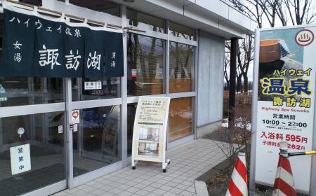 諏訪湖サービスエリア温泉(25.12.27)
