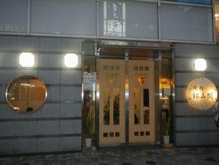 錦山閣 (17)