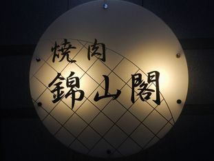 錦山閣 (18)