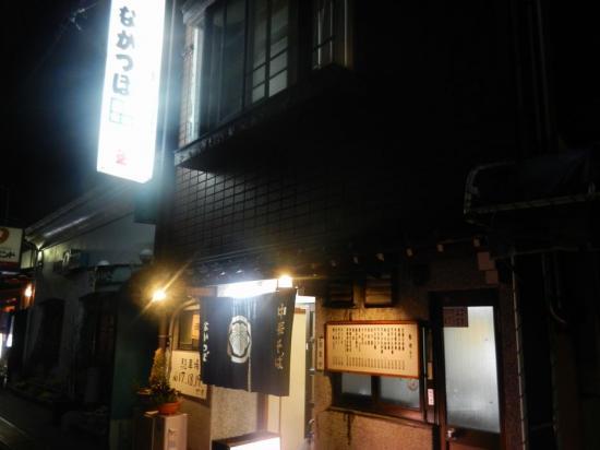 20120429高山 なかつぼ+(10)