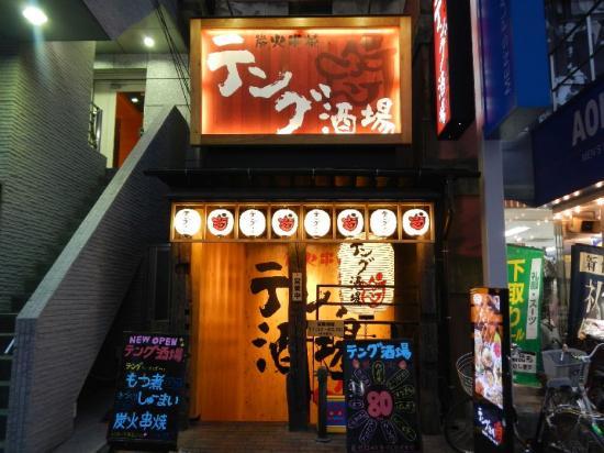 川口テング酒場 (1)