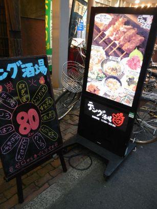川口テング酒場 (2)