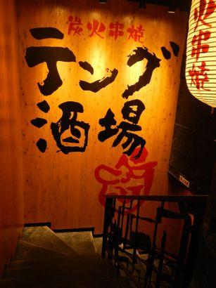 川口テング酒場 (3)