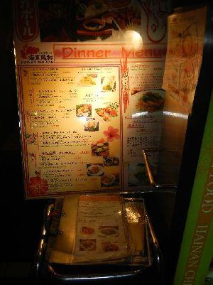 海南鶏飯 (6)
