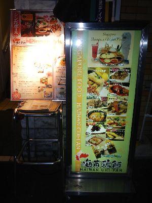 海南鶏飯 (7)