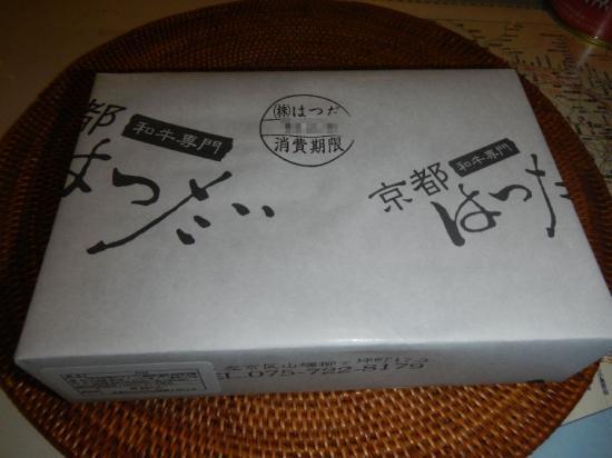はつだ焼肉弁当 (2)