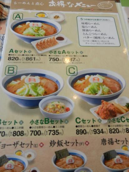 201205048番ラーメン魚津+(3)