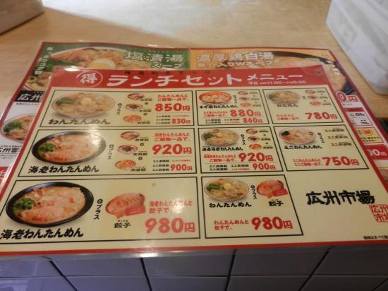 2012 新宿広州市場+(3)