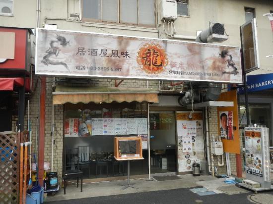 龍飯店 (7)