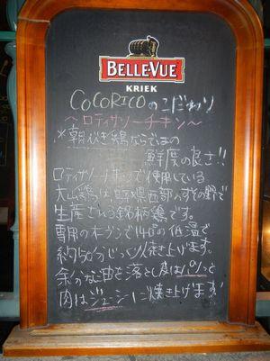 上野COCORICO (2)