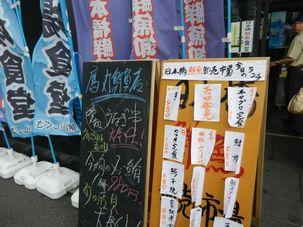 日本橋市場 011