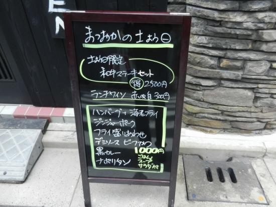まつおか 東日本橋+009