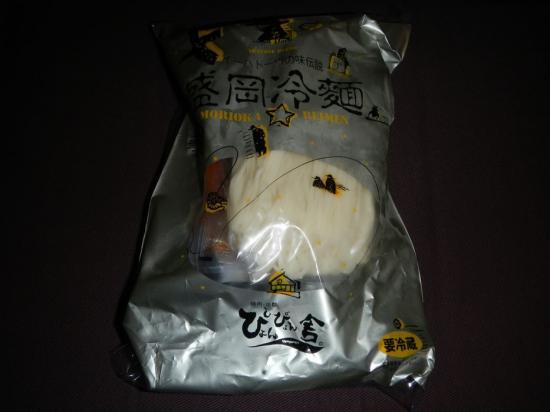 ぴょんぴょん舎冷麺 (1)