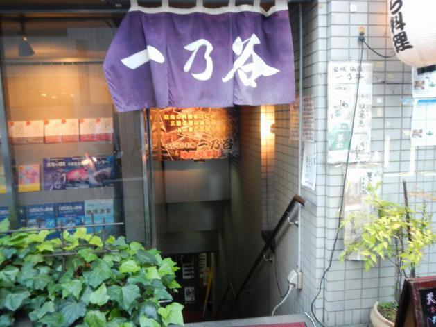 一乃谷 (2)