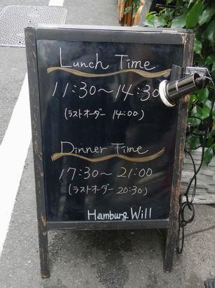 新宿御苑ハンバーグWill (1)