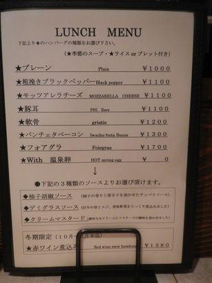 新宿御苑ハンバーグWill (5)