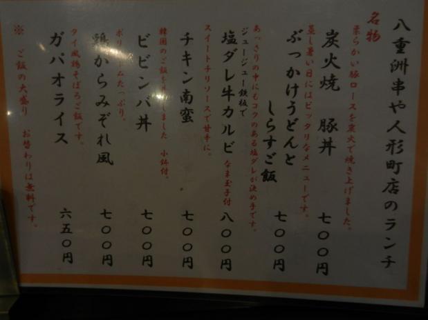 八重洲串や人形町店 豚丼_(3)