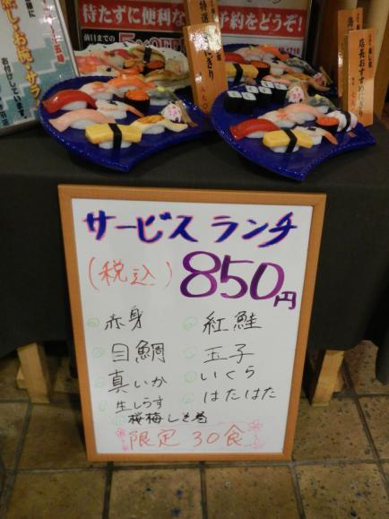 寿司常 (4)