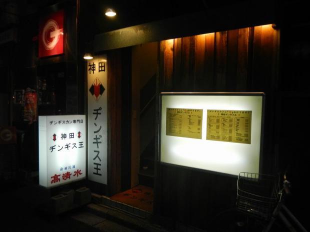 神田ヂンギス王 (2)