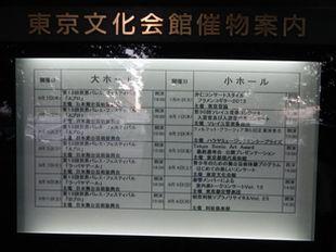 沖仁@東京文化会館