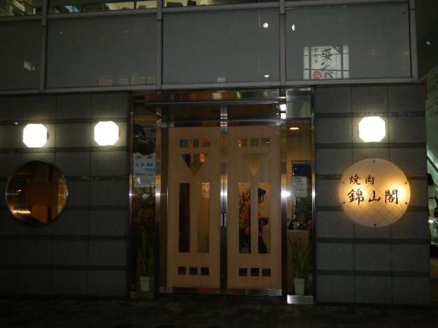 錦山閣8-10 (13)
