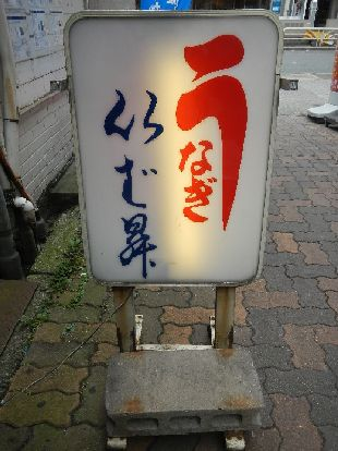いば昇 (3)