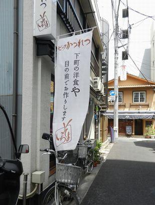 人形町ビーフカツ そよいち+(5)
