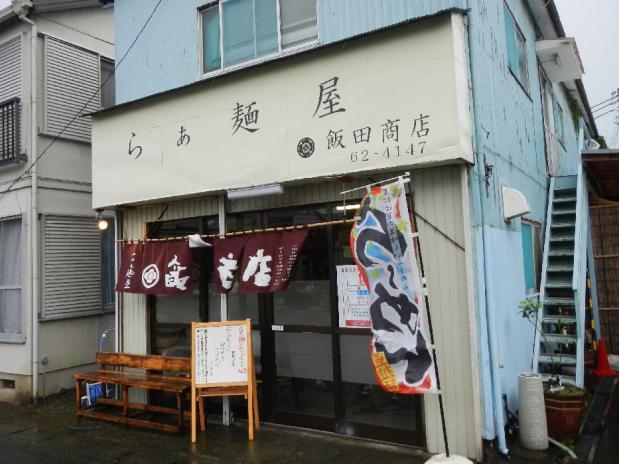 湯河原 飯田商店 (1)