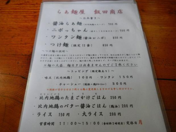 湯河原 飯田商店 (4)