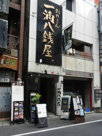 新宿一滴八銭屋+(14)