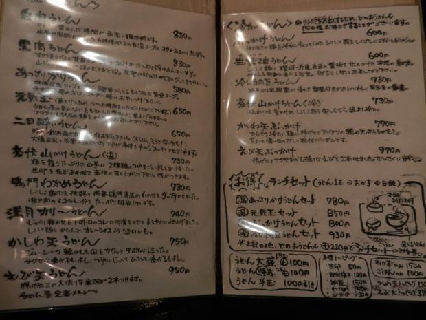 新宿一滴八銭屋+(4)